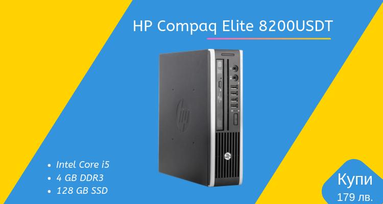 Компютър втора ръка HP с SSD