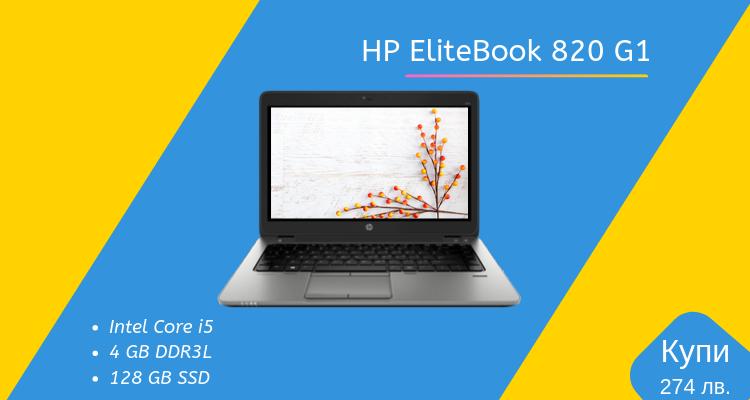 Лаптоп втора ръка HP с SSD