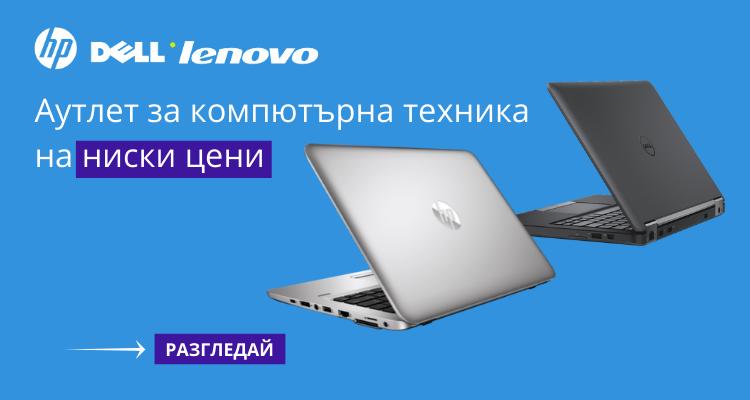 Компютърна техника за офис
