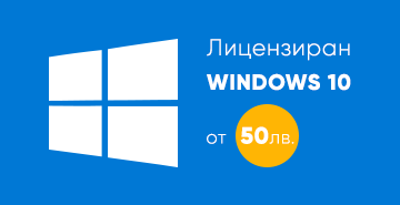 Лиценз за Windows 10 от 50 лева
